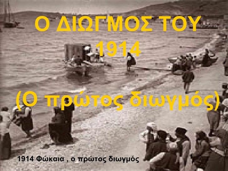 Ο ΔΙΩΓΜΟΣ ΤΟΥ 1914 (Ο πρώτος διωγμός) 1914 Φώκαια , ο πρώτος διωγμός