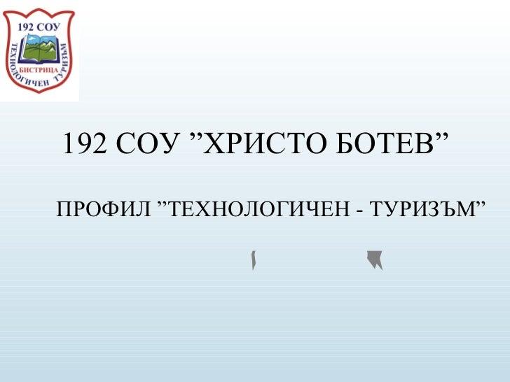 "192  СОУ ""ХРИСТО БОТЕВ"" ПРОФИЛ ""ТЕХНОЛОГИЧЕН - ТУРИЗЪМ"""
