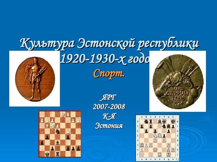 культура эстонской республики 1920 1930 х годов спорт