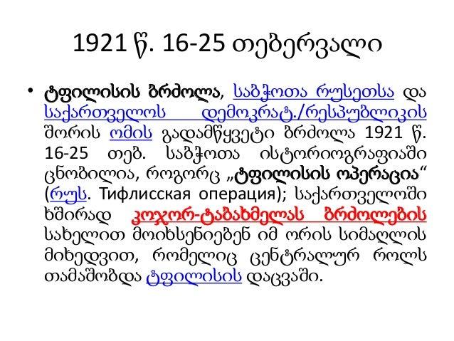 1921 წ. 16-25 თებერვალი• ტფილისის ბრძოლა, საბჭოთა რუსეთსა დასაქართველოს დემოკრატ./რესპუბლიკისშორის ომის გადამწყვეტი ბრძოლა...