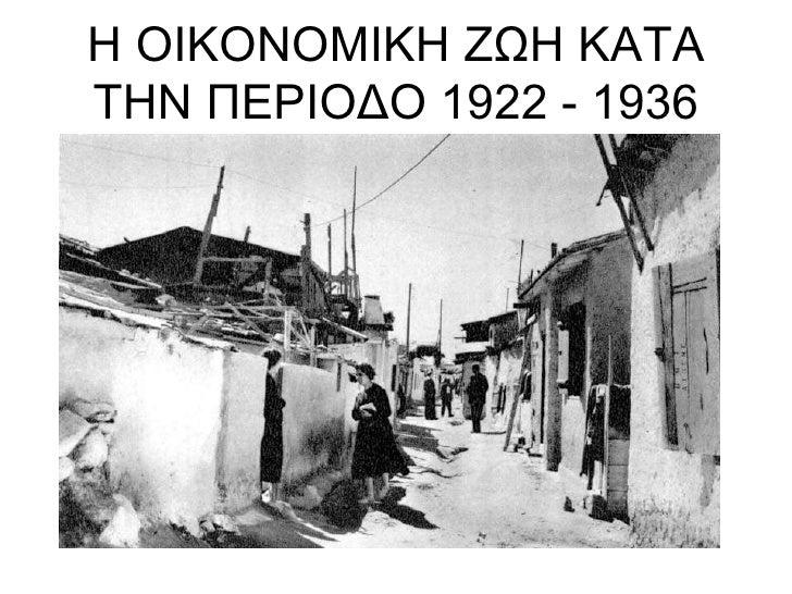 η οικονομικη ζωη κατα την περιοδο 1922