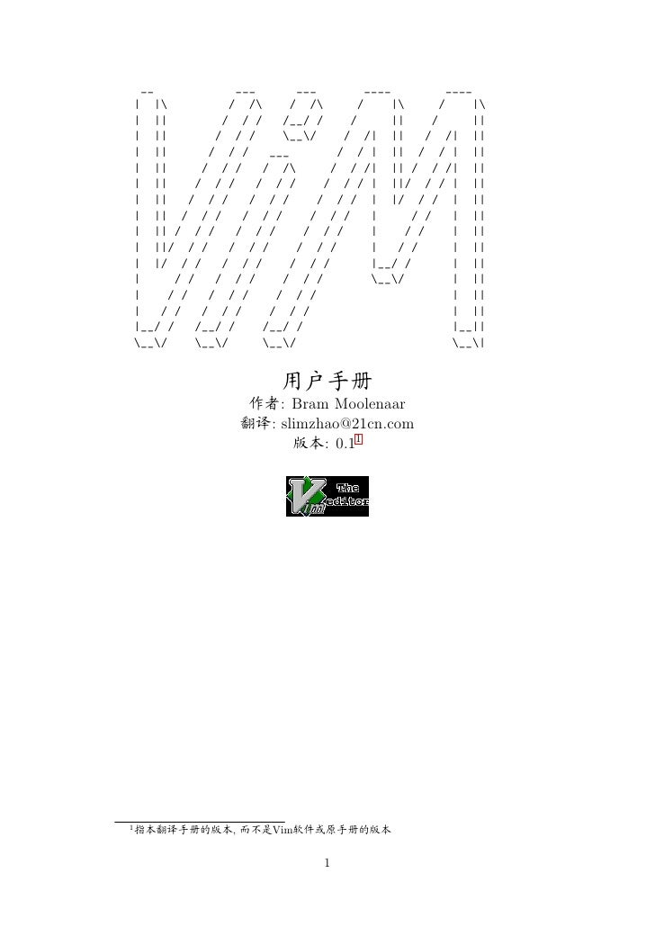 vim中文权威