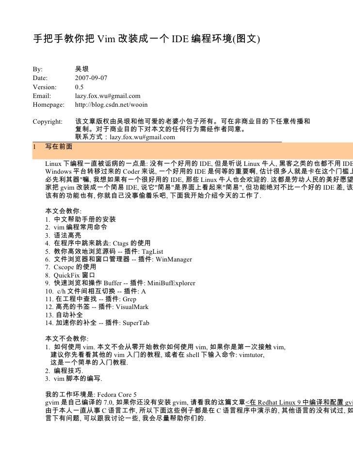手把手教你把 Vim 改装成一个 IDE 编程环境(图文)  By:          吴垠 Date:        2007-09-07 Version:     0.5 Email:       lazy.fox.wu#gmail.com...