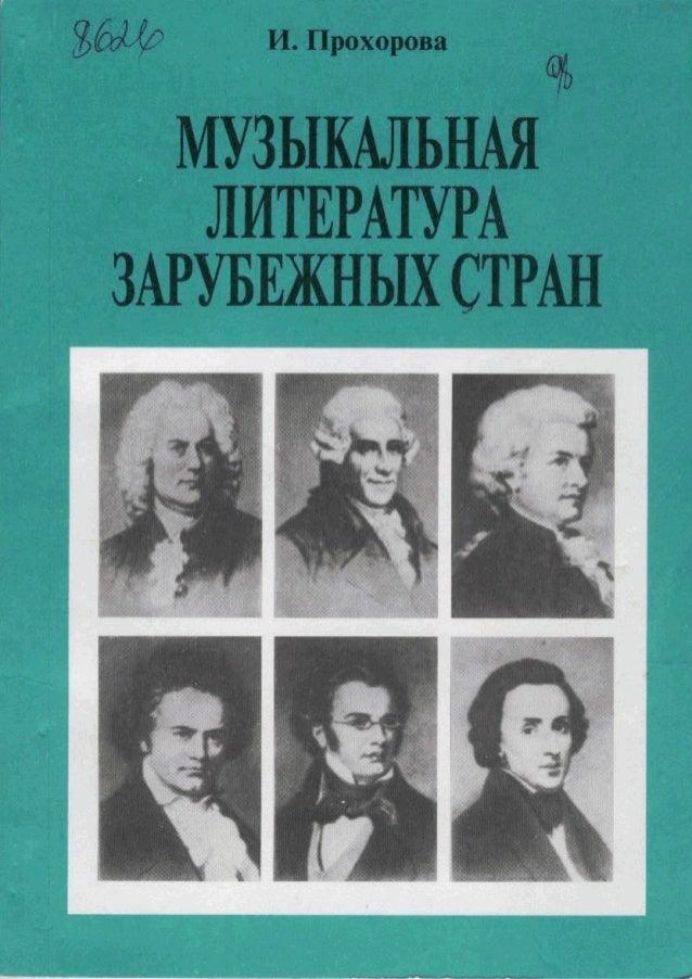 Русская Музыкальная Литература Учебник