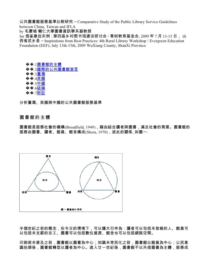 公共圖書館服務基準比較研究 = Comparative Study of the Public Library Service Guidelines between China, Taiwan and IFLA by 毛慶禎 輔仁大學圖書資訊學...