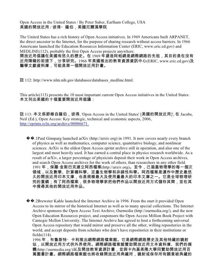 Open Access in the United States / By Peter Suber, Earlham College, USA 美國的開放近用 / 彼得・薩伯,美國厄爾漢學院  The United States has a r...