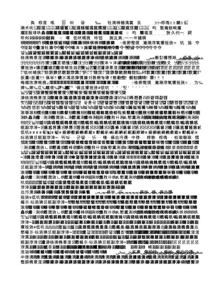 奐 桴浬 啂        ∭ 圳         呄      ‱       牡湳楴楯湡氯 丢                 ਠ†•桴瑰ਠ ਠ ਠ ਠ ਠ                                          ...