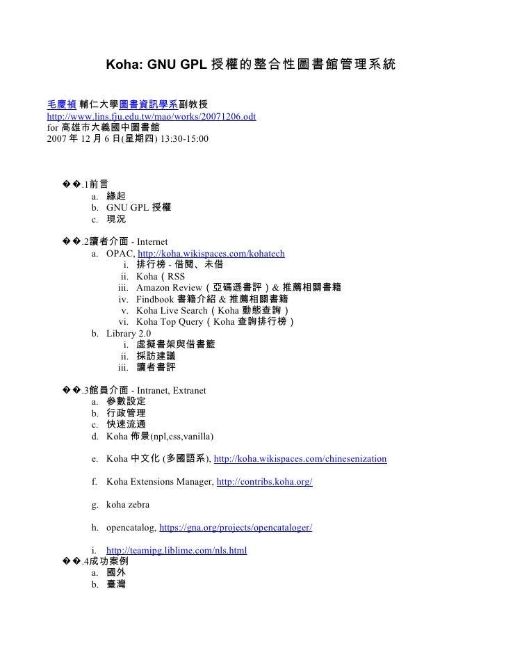 Koha: GNU GPL 授權的整合性圖書館管理系統  毛慶禎 輔仁大學圖書資訊學系副教授 http://www.lins.fju.edu.tw/mao/works/20071206.odt for 高雄市大義國中圖書館 2007 年 12 ...