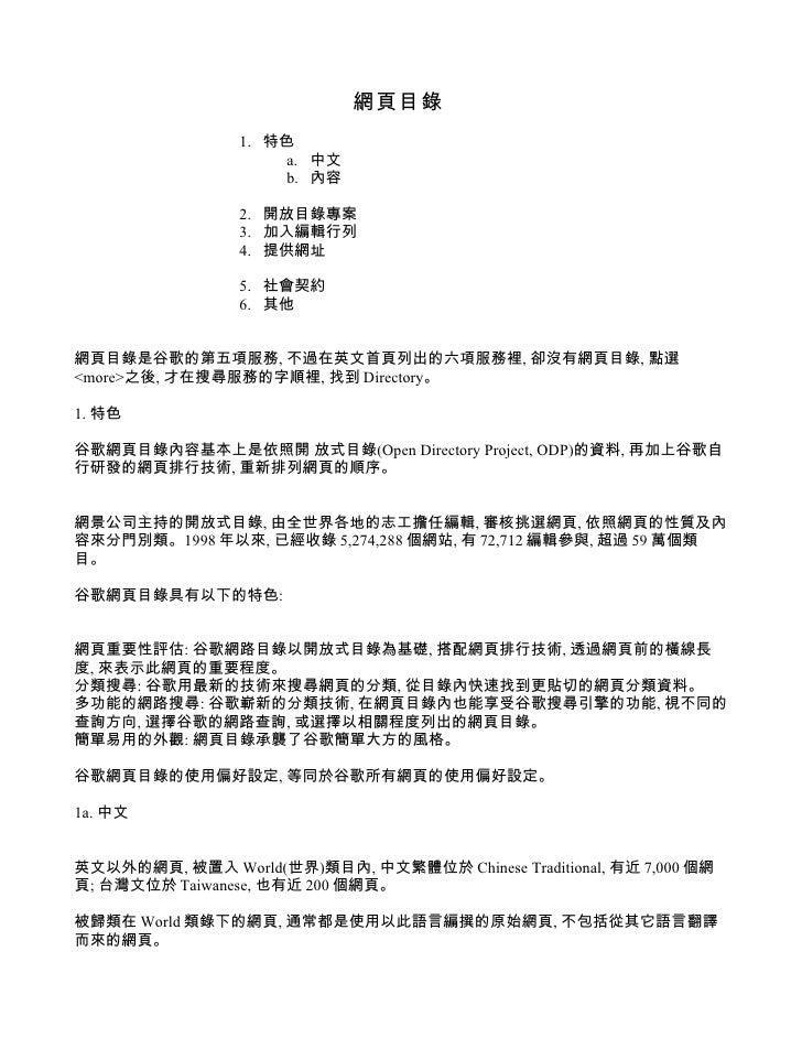 網頁目錄                  1. 特色                       a. 中文                       b. 內容                   2. 開放目錄專案           ...