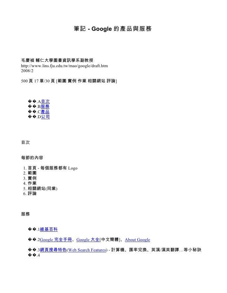 筆記 - Google 的產品與服務副本