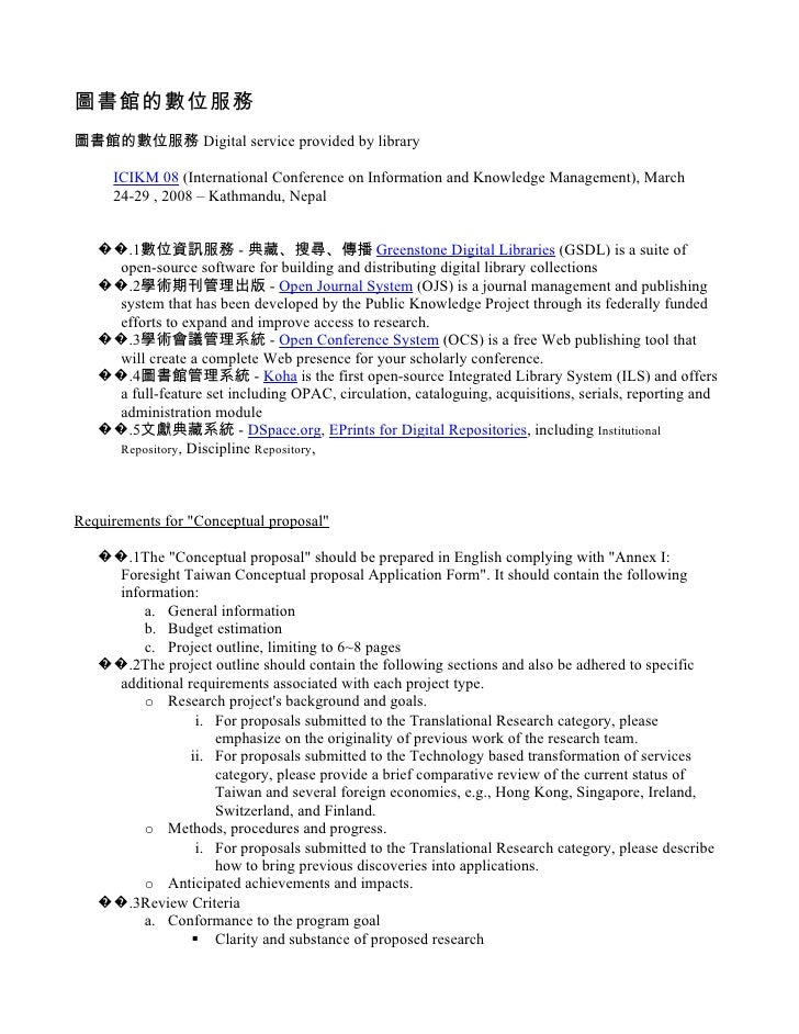 圖書館的數位服務 圖書館的數位服務 Digital service provided by library       ICIKM 08 (International Conference on Information and Knowledg...