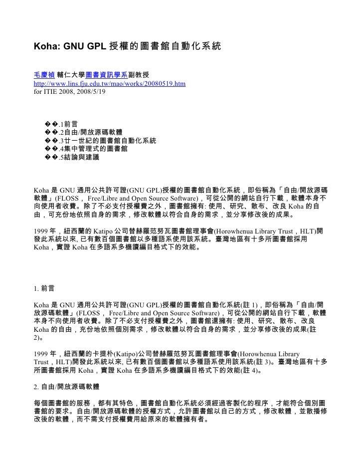 Koha: GNU GPL 授權的圖書館自動化系統  毛慶禎 輔仁大學圖書資訊學系副教授 http://www.lins.fju.edu.tw/mao/works/20080519.htm for ITIE 2008, 2008/5/19   ...