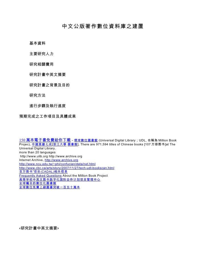 中文公版著作數位資料庫之建置