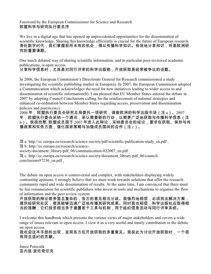 Foreword by the European Commissioner for Science and Research 欧盟科学与研究执行委员序  We live in a digital age that has opened up u...