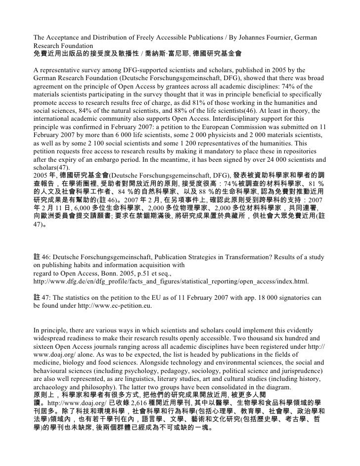 The Acceptance and Distribution of Freely Accessible Publications / By Johannes Fournier, German Research Foundation 免費近用出...