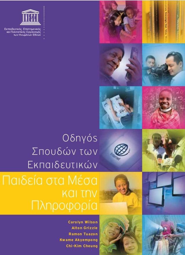 Εκπαιδευτικός, Επιστημονικός και Πολιτιστικός Οργανισμός των Ηνωμένων Εθνών  Οδηγός Σπουδών των Εκπαιδευτικών  Παιδεία στα...