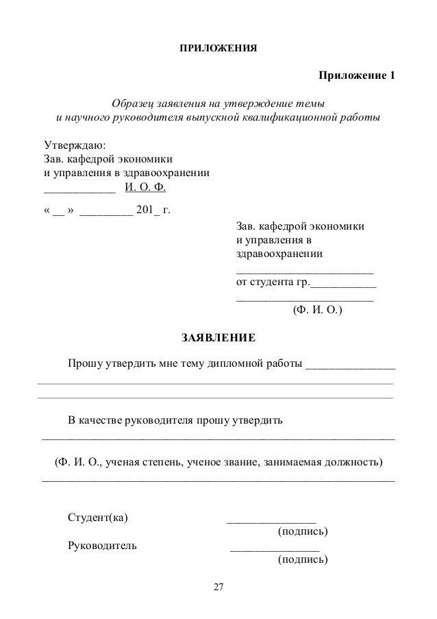 заявление на тему дипломной работы образец - фото 6