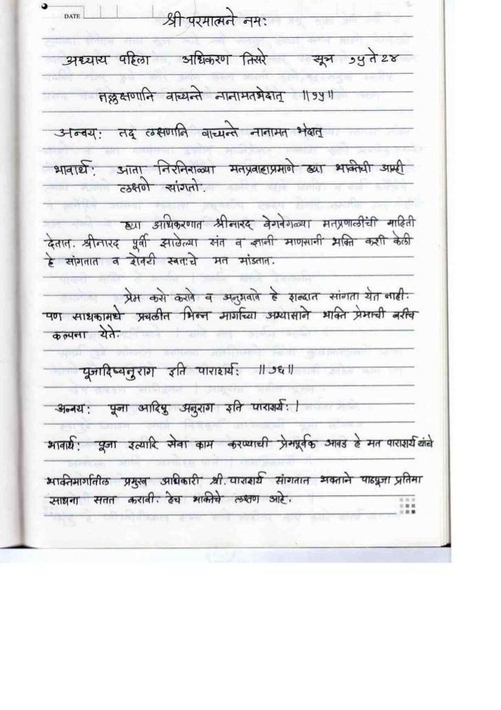 narad-bhakti-sutra-ch-i-3-verse-15-to-24-critic-in-marathi