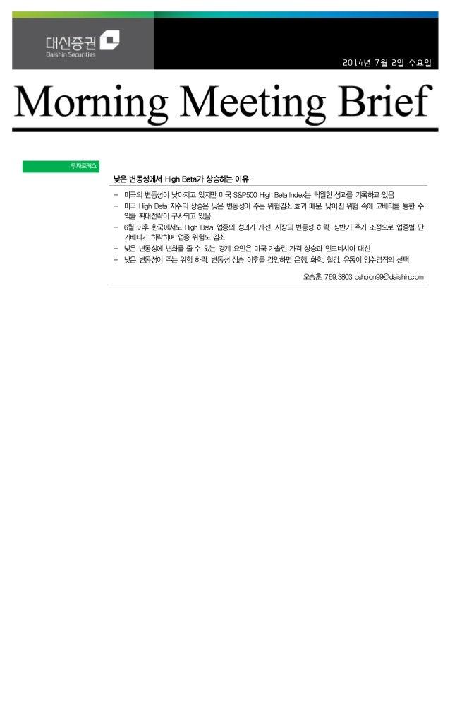 대신리포트_모닝미팅_140702