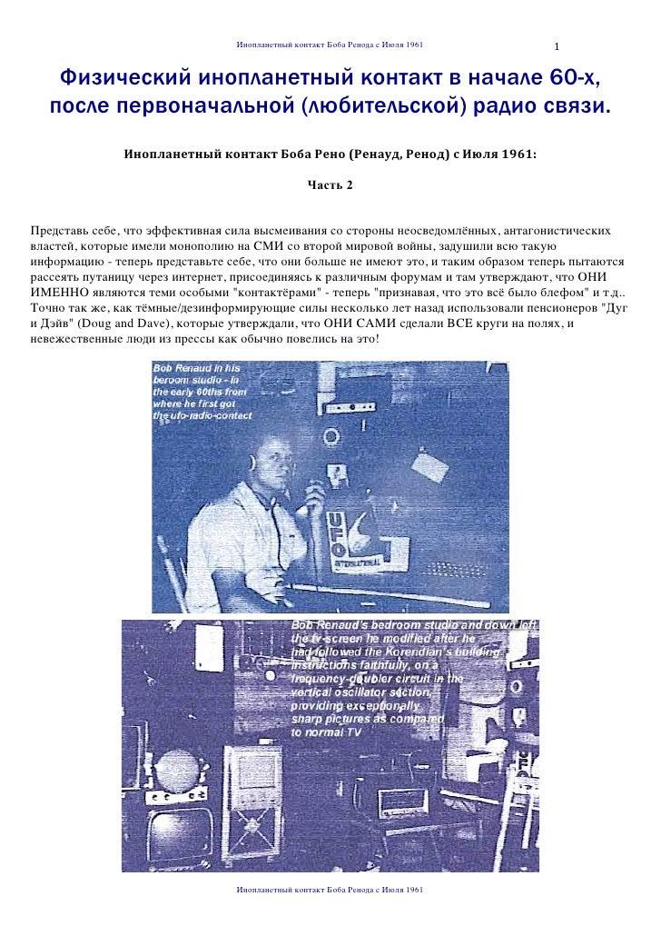 Инопланетный контакт Боба Ренода с Июля 1961                 1                 Физический инопланетный контакт в нач...