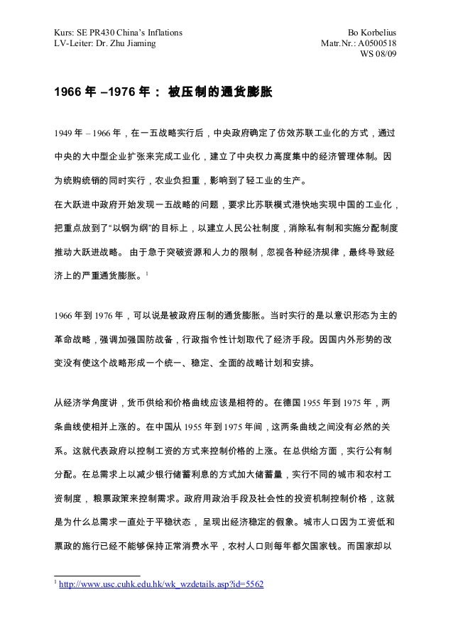 Kurs: SE PR430 China's Inflations Bo Korbelius LV-Leiter: Dr. Zhu Jiaming Matr.Nr.: A0500518 WS 08/09 1966 年 –1976 年: 被压制的...