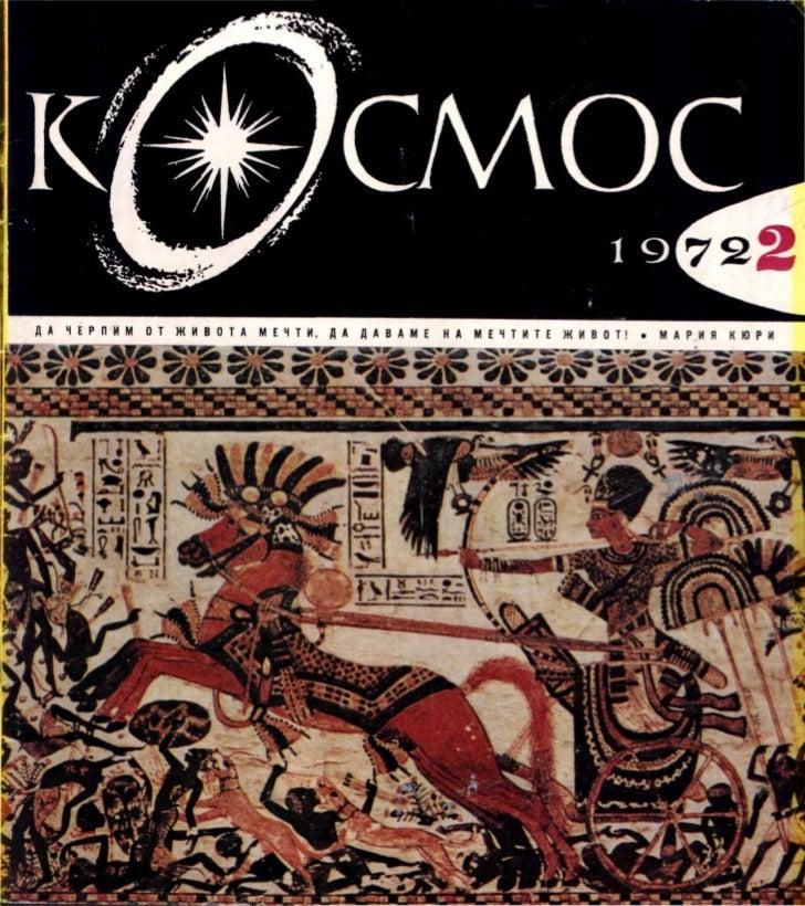 """списание """"Космос"""", бр.2, 1972г."""