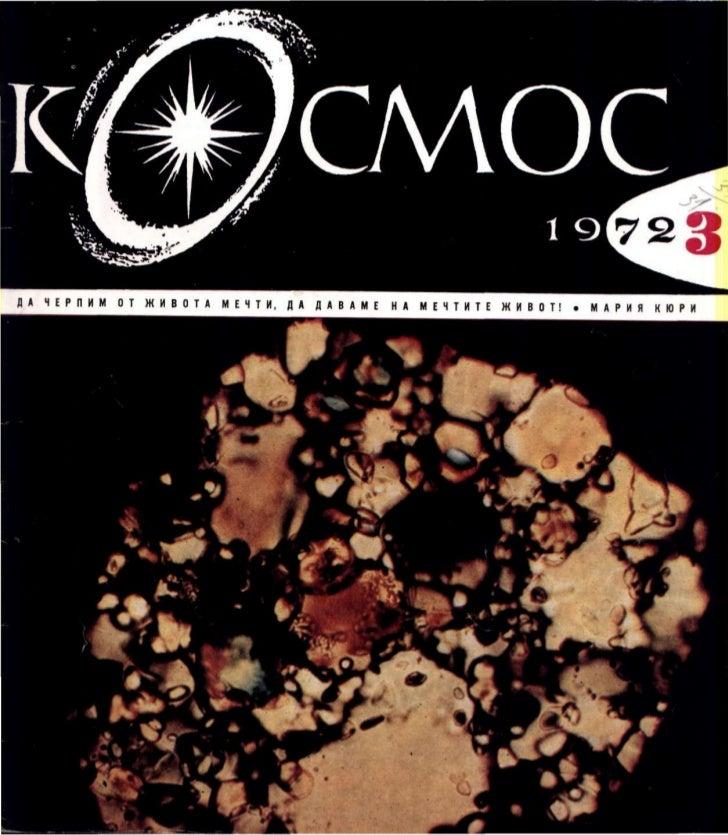 """списание """"Космос"""", бр.3, 1972г."""