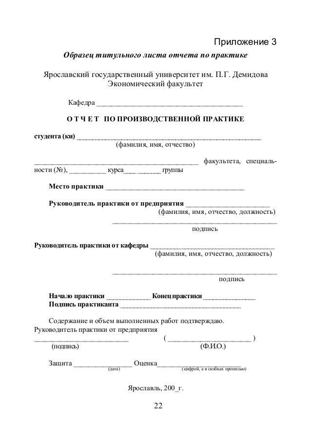 отчет о производственной практике титульный лист образец - фото 7