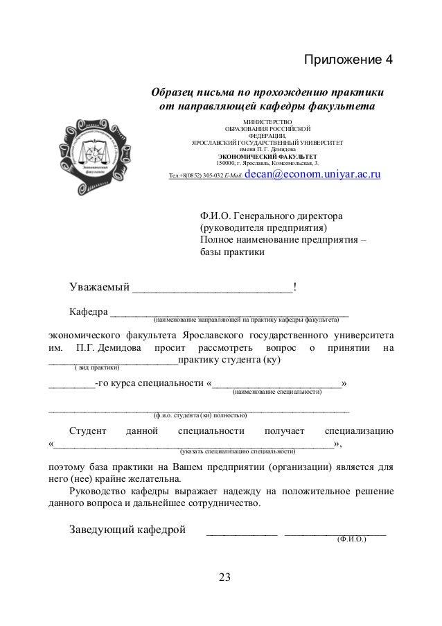 образец письма направления на практику от университета