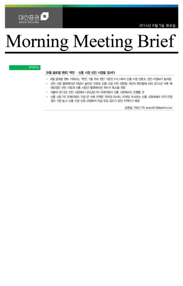 2014년 8월 5일 화요일 투자포커스 [8월 글로벌 퀀트] 역전 – 신흥 시장 선진 시장을 앞서다 - 8월 글로벌 퀀트 키워드는 '역전'. 7월 우리 판단 기준인 PVLT에서 신흥 시장 선호도 선진 시장보다 높아짐 -...