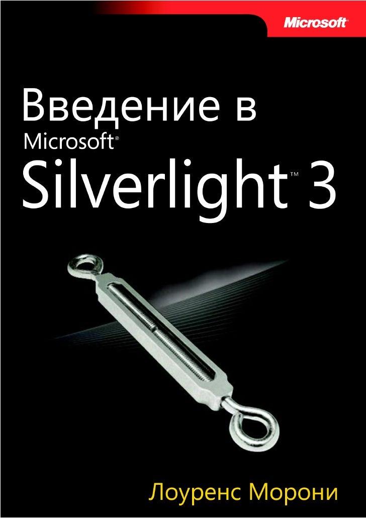 Введение в Silverlight3. На русском