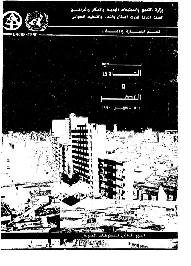 Shelter and the Individual in Informal Housing in Egypt
