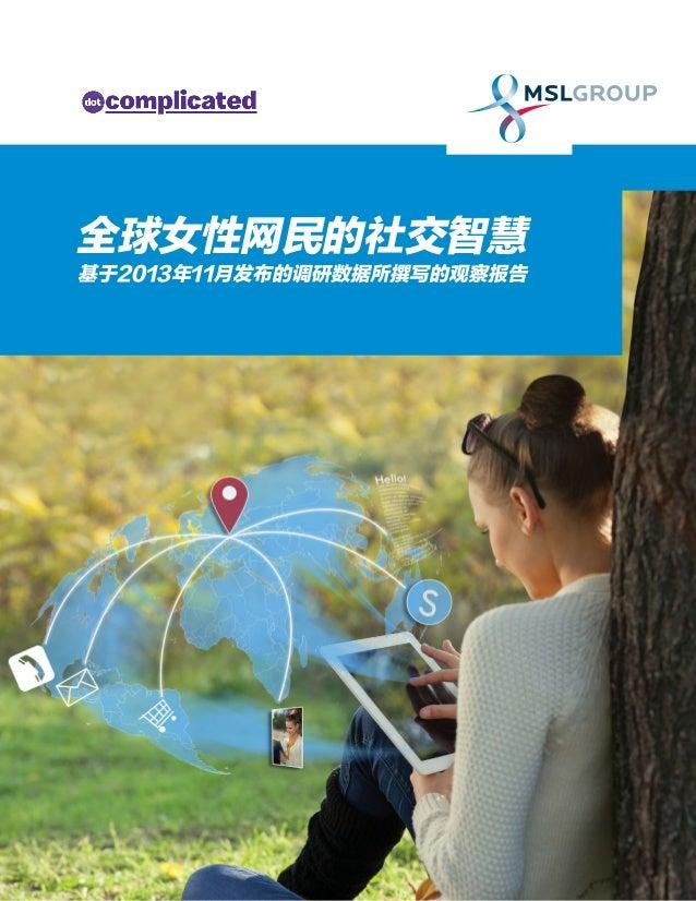 全球女性网民的社交智慧  基于2013年11月发布的调研数据所撰写的观察报告