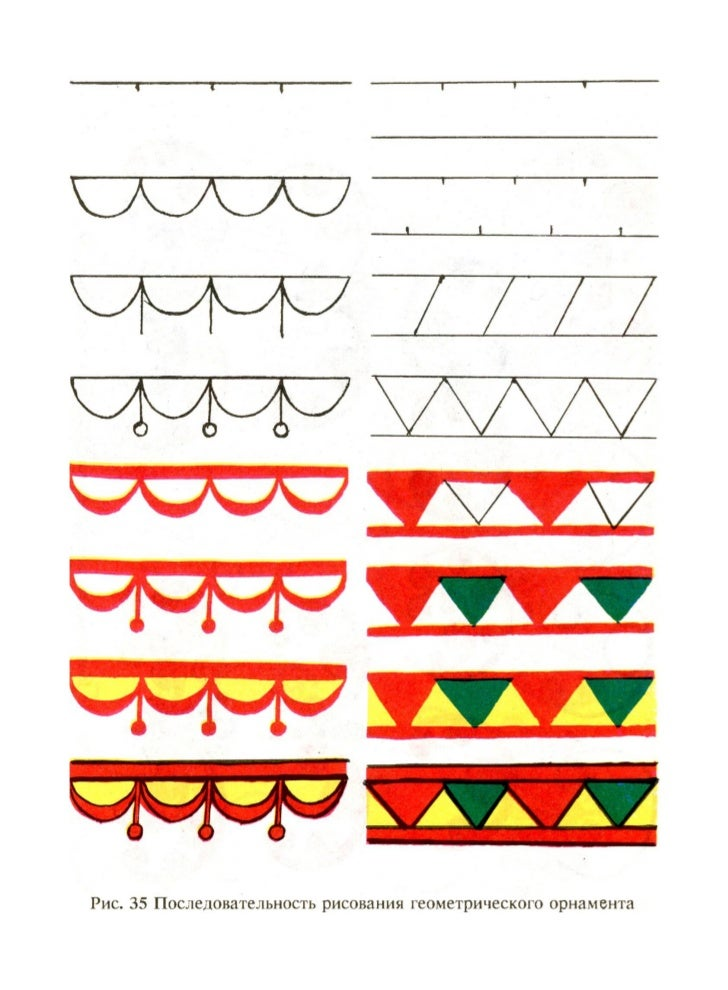 рисования геометрического