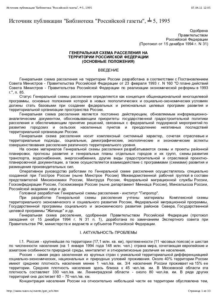 """""""Российской газеты"""", ╧ 5,"""
