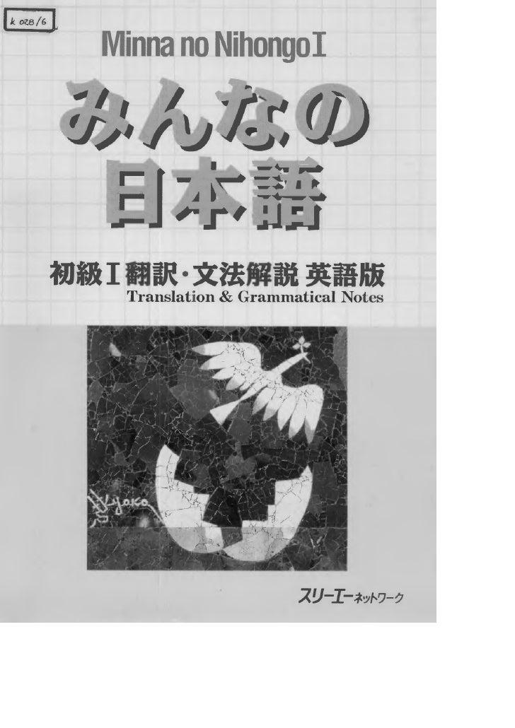 1998 Minna No Nihongo Shyokyuu I Honyaku Bunpou Kaisetsu Eigoban