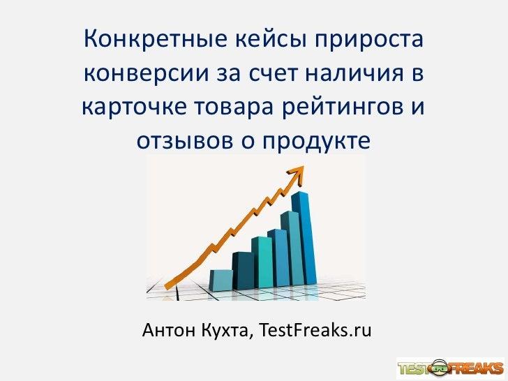 РИФ+КИБ 2012: Конкретные кейсы прироста конверсии за счет наличия в карточке товара рейтингов и отзывов о продукте