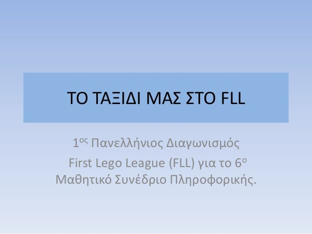 παρουσιαση 19o γυμνάσιο_θεσσαλονίκης