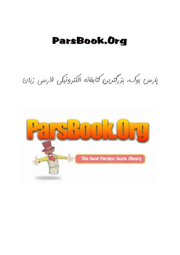 ۱۹ رمان_کوتاه_فارسی
