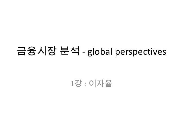 금융시장 분석 - global perspectives          1강 : 이자율