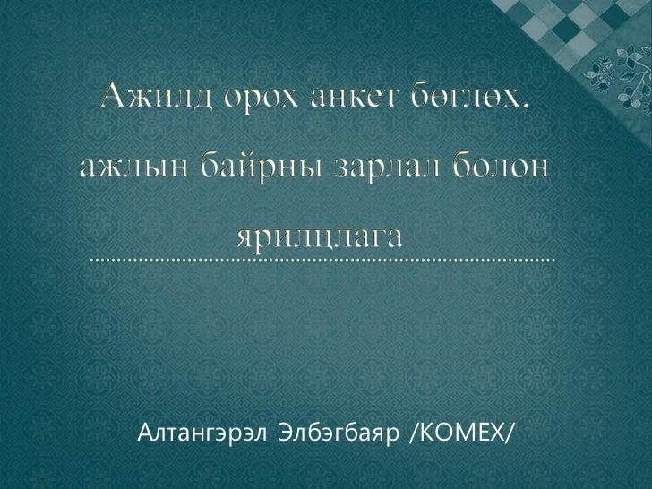 Алтангэрэл Элбэгбаяр /КОМЕХ/