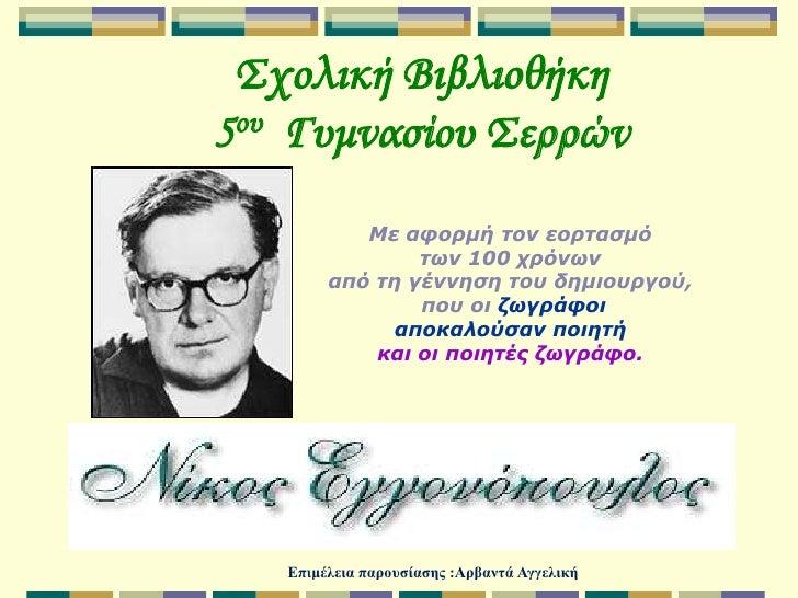 Σχολική Βιβλιοθήκη<br />5oυΓυμνασίου Σερρών<br />Με αφορμή τον εορτασμό <br />των 100 χρόνωναπό τη γέννηση του δημιουργού,...