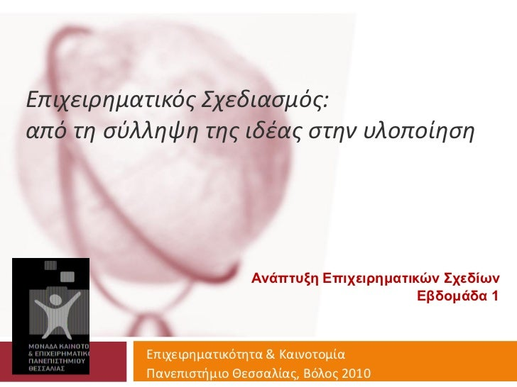 Επιχειρηματικός Σχεδιασμός:από τη σύλληψη της ιδέας στην υλοποίηση                         Ανάπτυξη Επιχειρηματικών Σχεδίω...