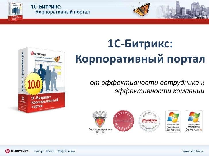 1С-Битрикс:Корпоративный портал  от эффективности сотрудника к        эффективности компании