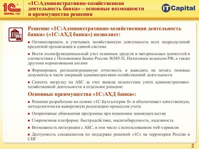 Автоматизация банков - 1с