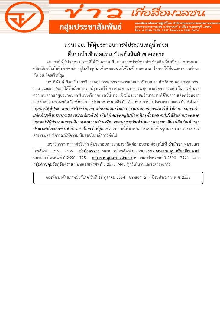 ข่าวแจ้งผู้ประกอบการในพื้นที่น้ำท่วม[1] copy