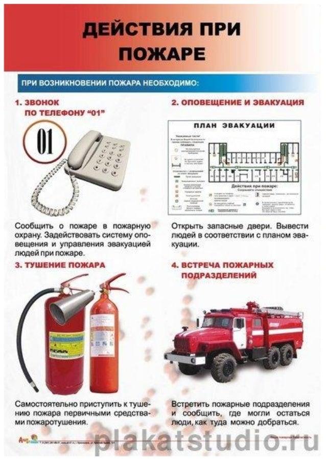 Общеобъёктовая Инструкция По Пожарной Безопасности При Строительных Работах