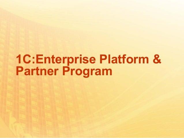 1C:Enterprise Platform & Partner Program