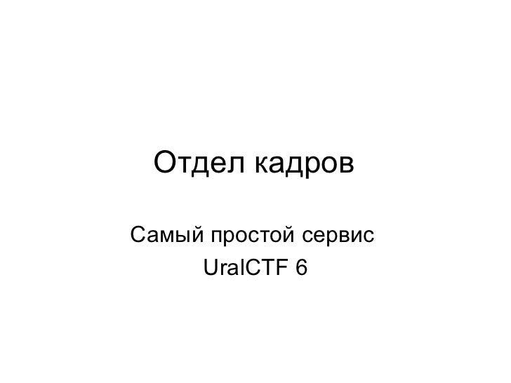 Отдел кадров Самый простой сервис  UralCTF 6