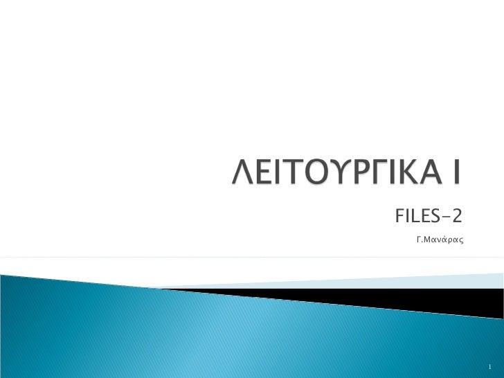 FILES- 2 Γ.Μανάρας